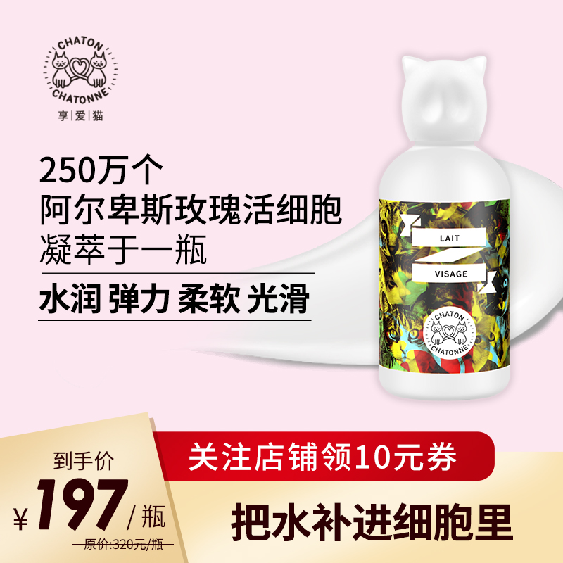 Enjoy love cat Alps rose deep muscle bottom moisturizing emulsion cream refreshing and brightening complexion VC flower Yang replenishment