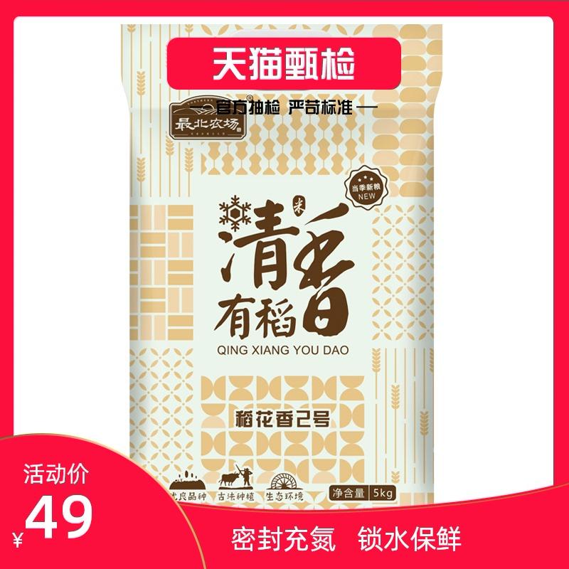 【高定密封】五常 东北新米10斤最北农场稻花香2号黑龙江大米5kg