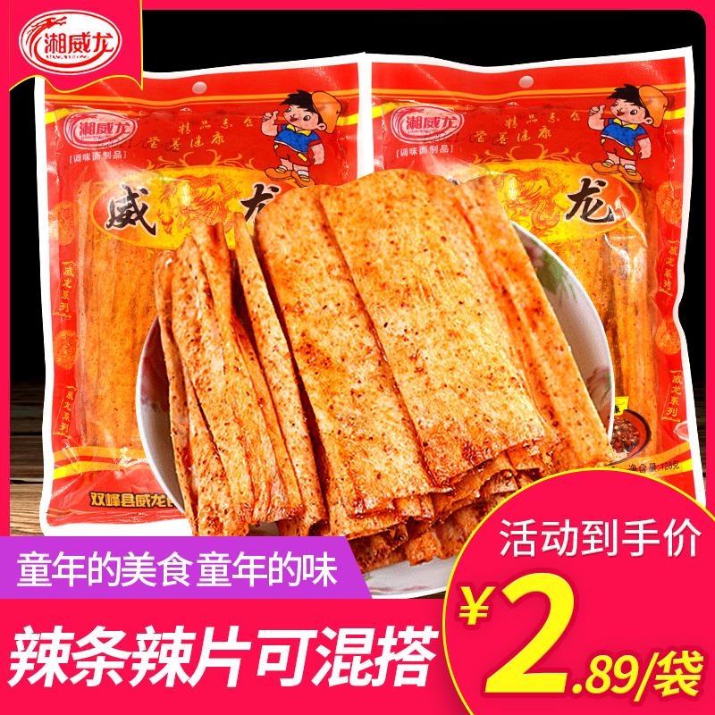 湖南特产湘威龙香辣大网红麻辣片