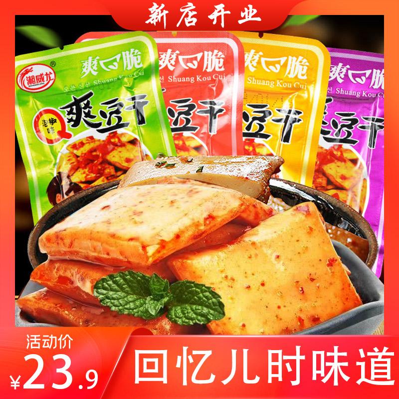 湘威龙休闲零食小吃Q爽豆干香辣泡椒多种口味60包邮散装湖南特产
