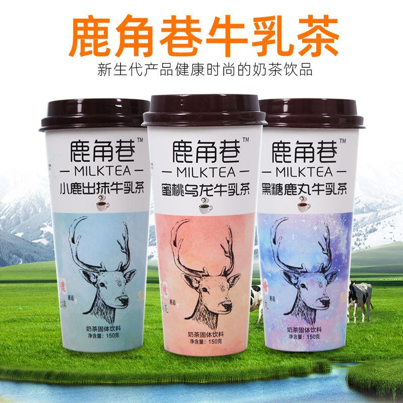 鹿角巷奶茶牛乳茶港式网红手工冲泡杯装奶茶粉118g/150g三味任组