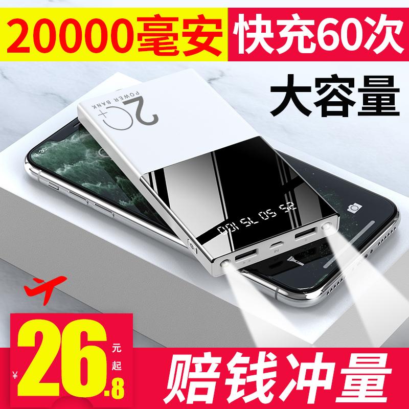 正品超大容量充电宝1000000超薄小巧20000毫安50000M快充移动电源图片