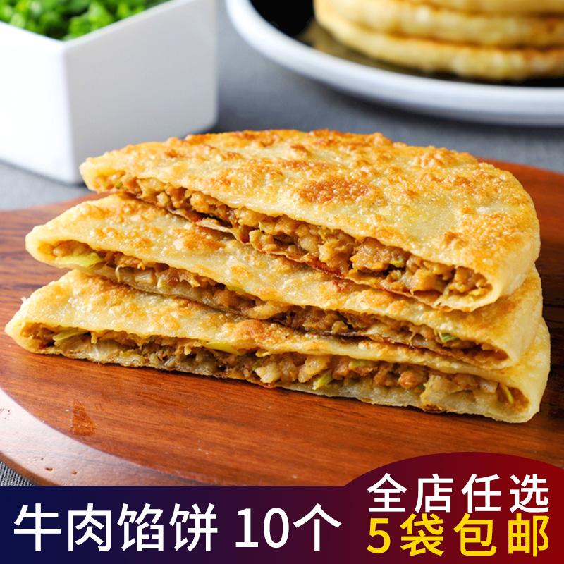 思念酥皮馅饼牛肉味10个早餐煎饼速冻半成品粥铺早点肉夹馍油炸饼