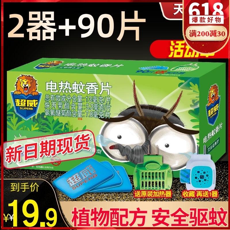 超威电热蚊香片家用插电式驱灭蚊片