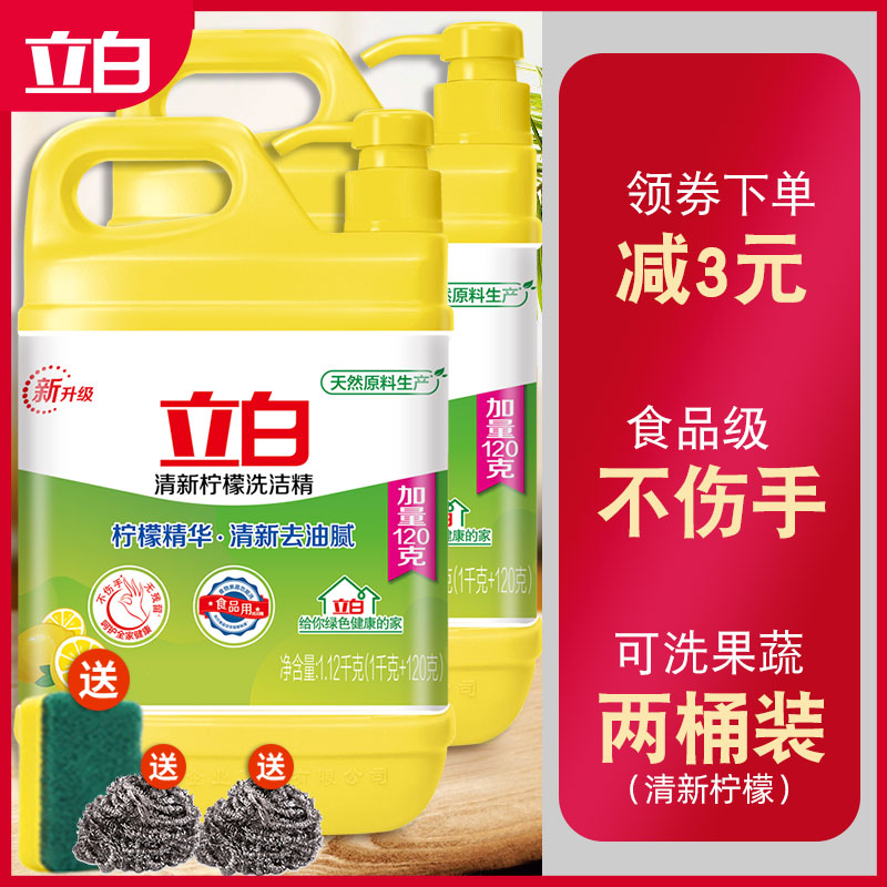 立白洗洁精家用家庭装大桶柠檬厨房餐饮去油灵实惠装洗涤剂洗碗液