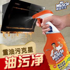 威猛先生厨房重油污净去油神器油渍一喷净抽油烟机清洗剂强力清洁