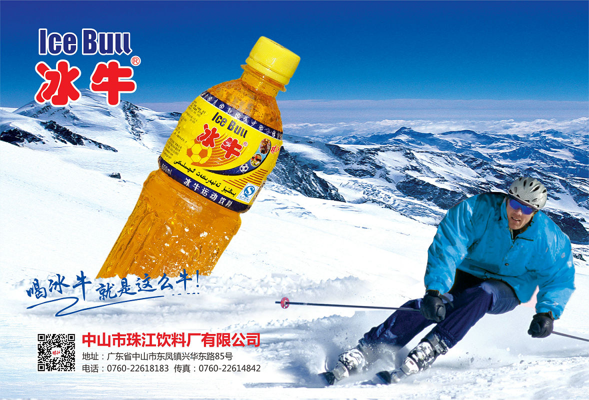 [Pearl River drink official] 600ml * 15 ice beef sports drink