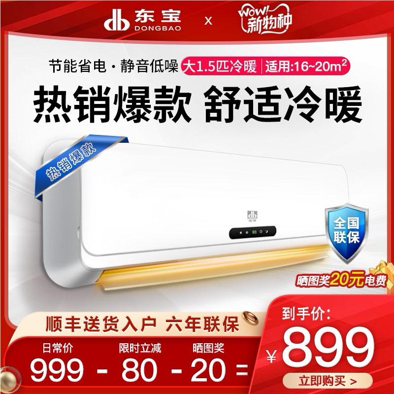 东宝/DONGBAO 大1.5匹冷暖定频空调挂机1p2匹单冷壁挂式静音节能