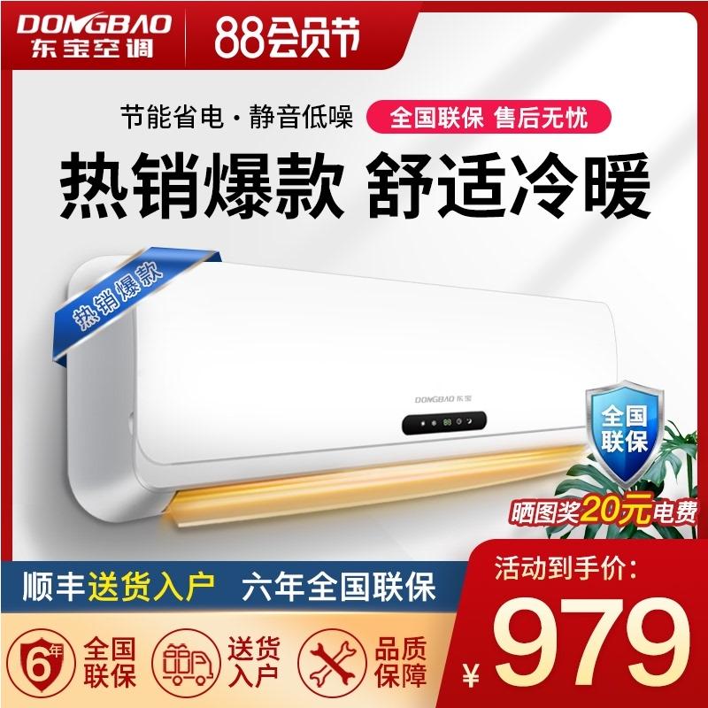 东宝大1.5匹冷暖变频空调挂机2匹定速单冷3P壁挂式静音节能省电