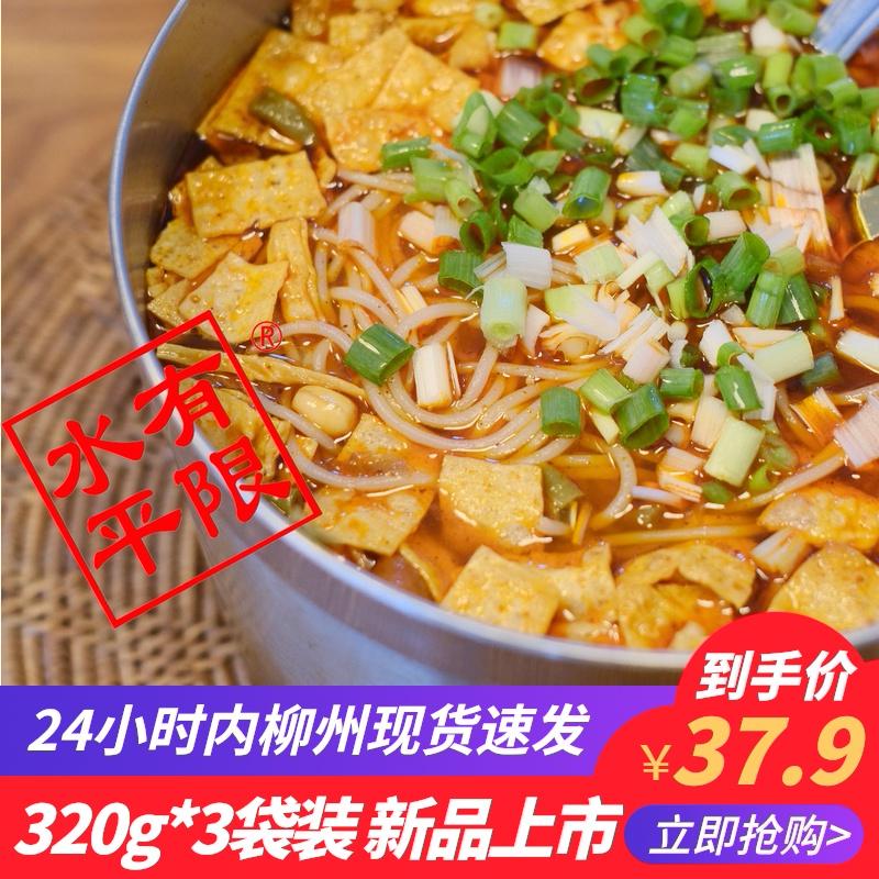 【新品】水平有限螺蛳粉柳州正宗螺狮粉320g*3速食酸辣粉方便面