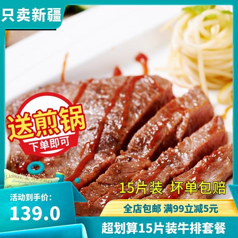 新鲜赤豪牛排新疆牛排15份装套餐团购送锅送黄油送意面新疆包邮