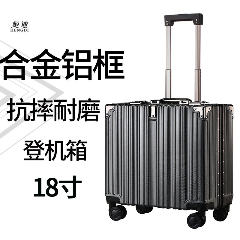 合金铝框登机箱18寸拉杆箱商务男女时尚行李箱新款硬壳小型旅行箱