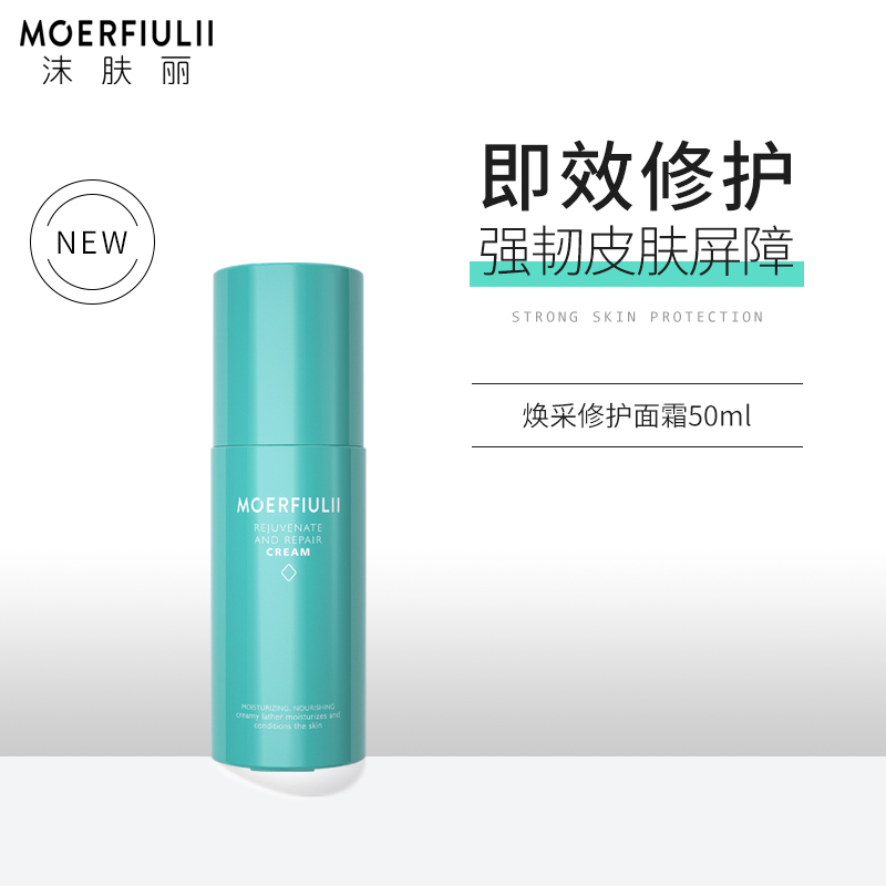 Moisturizing cream, moisturizing, moisturizing, soothing, and strengthening the barrier.