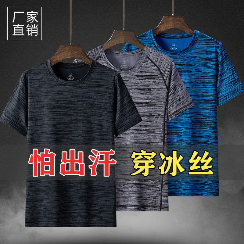 短袖T恤男士夏季速干衣服男吸汗透气半袖运动服上衣冰丝凉快t短袖