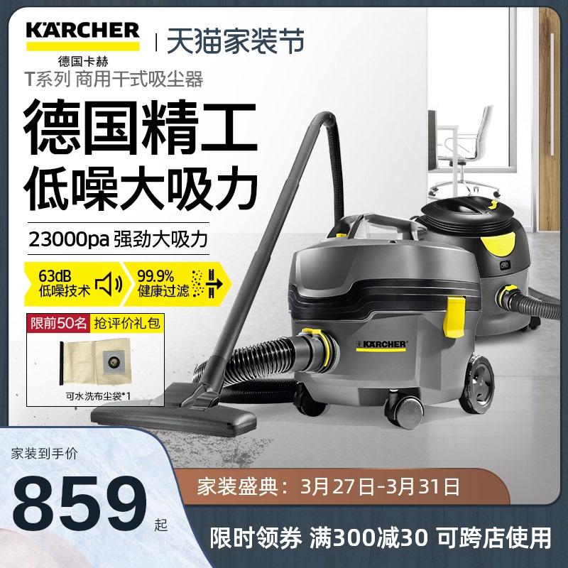 德国卡赫地毯吸尘器大吸力除尘螨使用评测