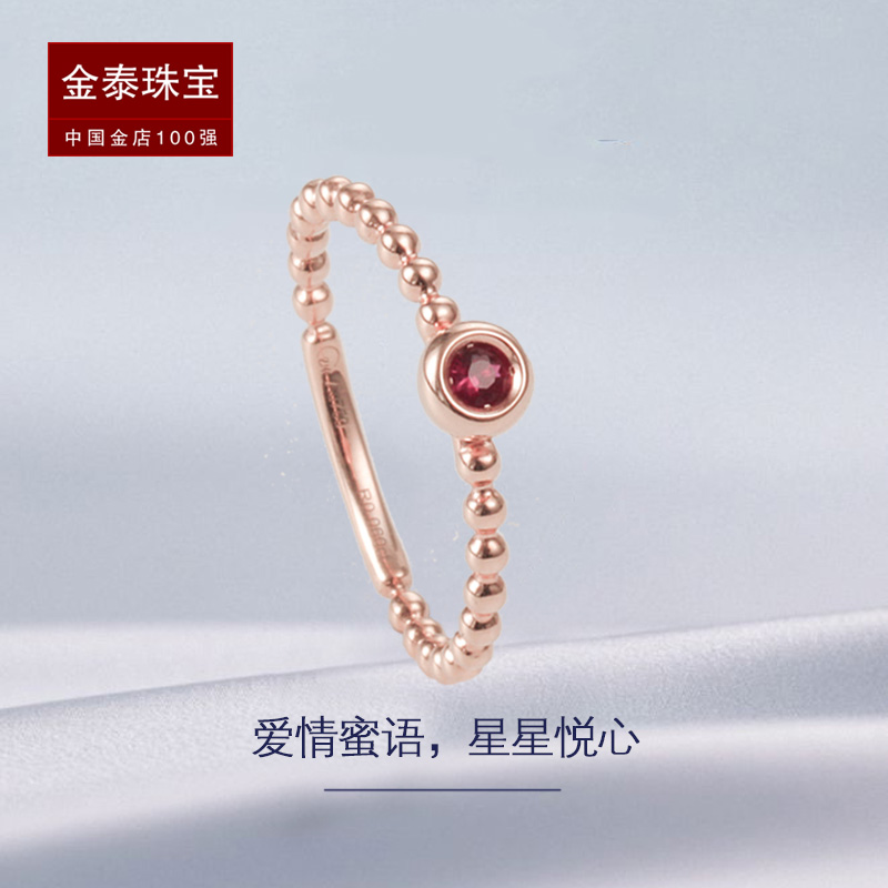 Jintai jewelry 18k rose gold love whispers Star Happy Ruby Ring