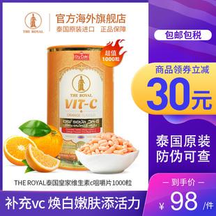 泰国vc片1000粒 THE ROYAL皇家维生素c咀嚼片含片男女成人橘子味