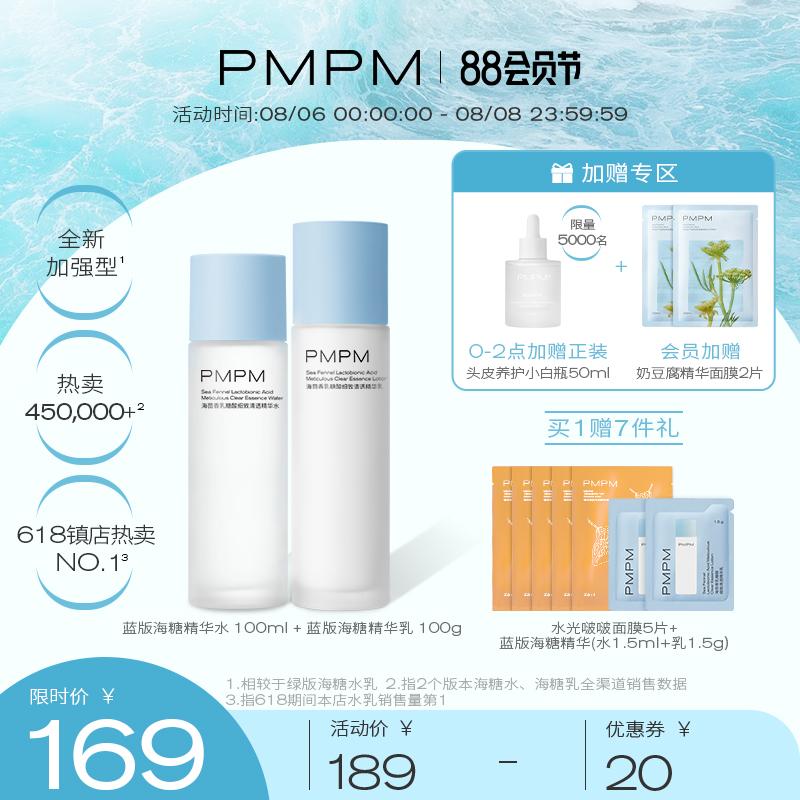 PMPM海茴香海糖水乳套装油皮护肤三酸水学生补水保湿控油正品全套