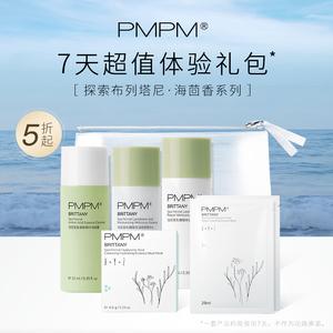 PMPM海茴香旅行装涂抹式面膜家族体验装面部护理套装
