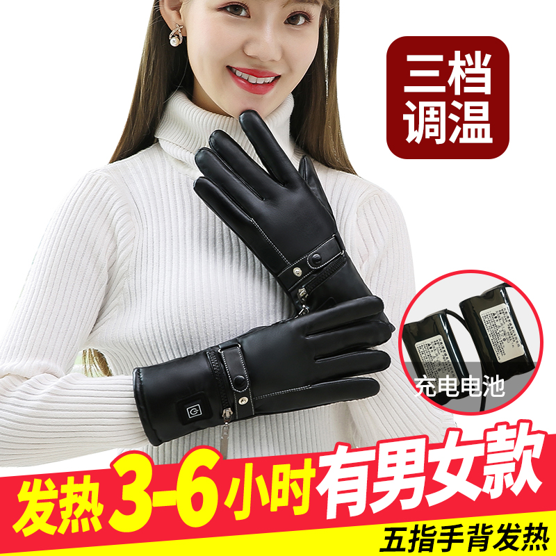 Temperature regulating electric heating gloves heating warm gloves electric heating charging gloves outdoor men and women electric motorcycle riding