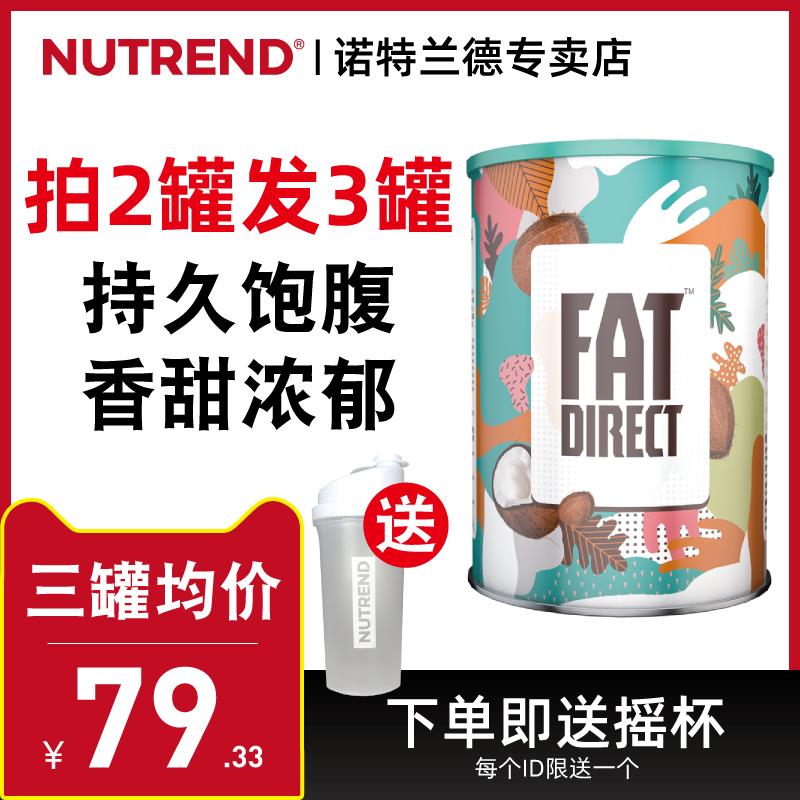 诺特兰德代餐奶昔饱腹食品营养膳食纤维胶原蛋白代餐粉早餐500g