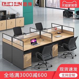 职员办公桌椅组合6人位简约现代办公室屏风桌4人隔断工位办公家具