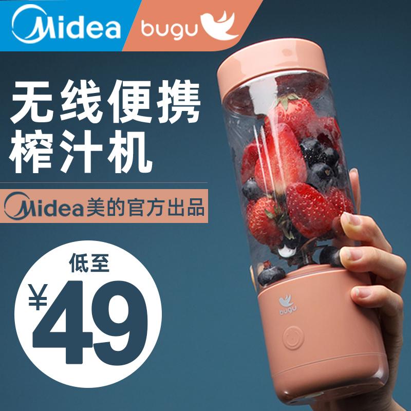 美的布谷便携式家用水果小型果汁机
