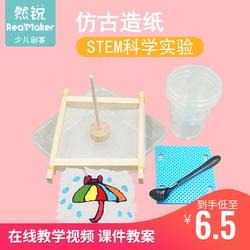 然锐儿童科学实验小学生科技小制作材料包STEM物理生物益智玩教具