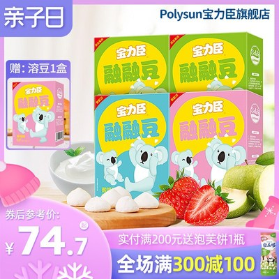 宝力臣 宝宝溶豆4盒儿童零食 添加酸奶益生菌入口即溶融融豆