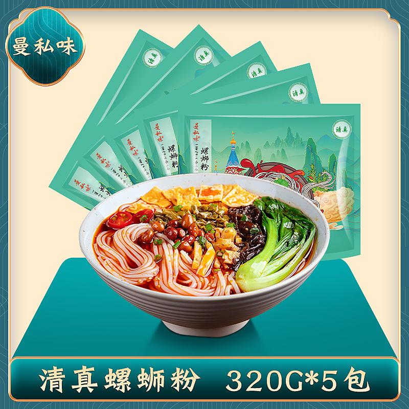 清真螺蛳粉正宗广西柳州风味食品螺丝粉速食方便面螺狮粉320g*5包