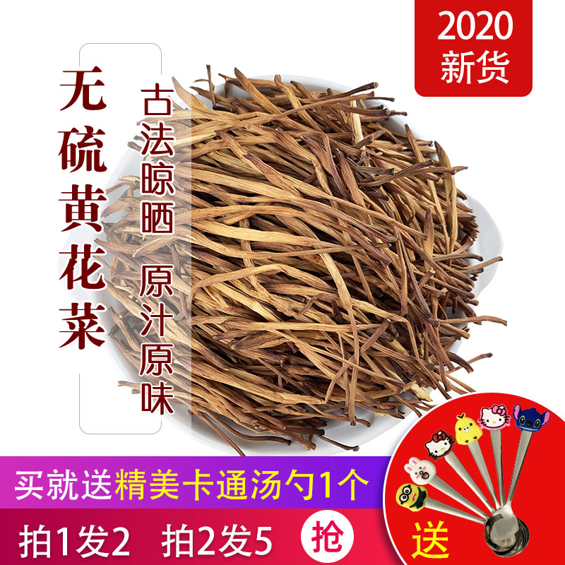 Dried daylily, farmhouse sun dried soil specialty, Flammulina velutipes fresh dehydrated vegetable, wild dried vegetable grade 100g