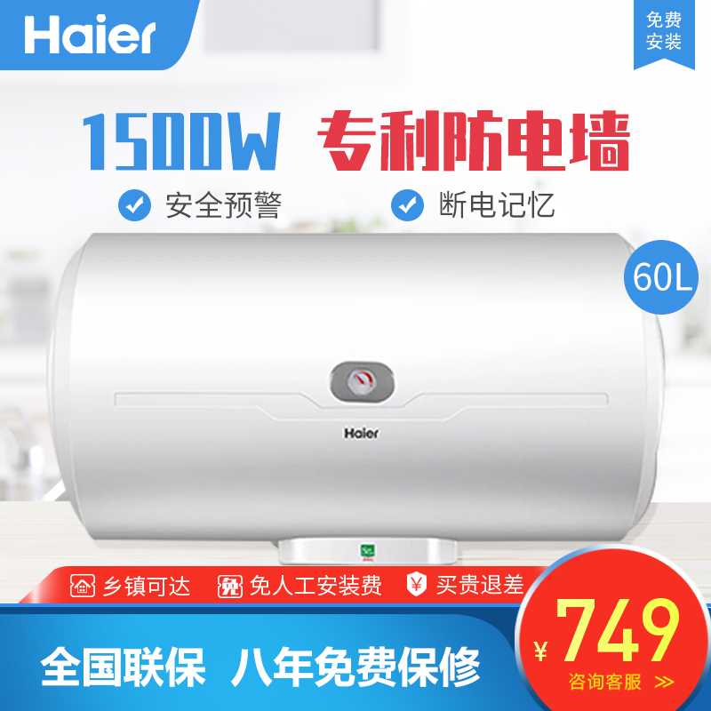 Haier / Haier electric water heater es60h-m1 (E) household fast heating toilet water storage 60L bath