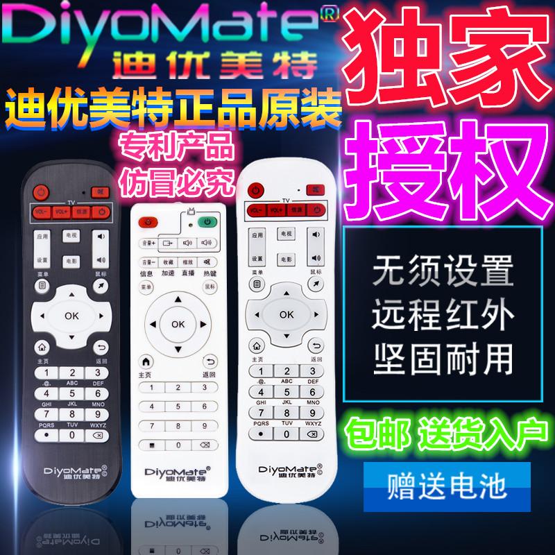 diyomate网络机顶盒原装遥控器