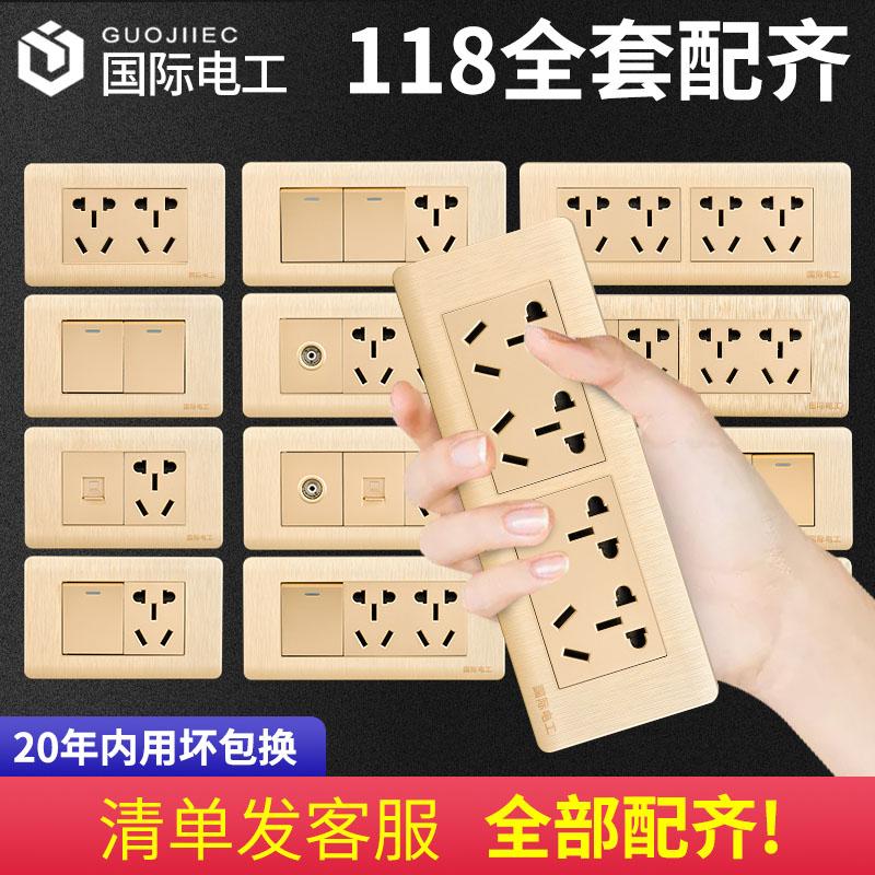 国际电工118型开关插座面板墙壁金色9九孔12孔十二孔20多孔插座