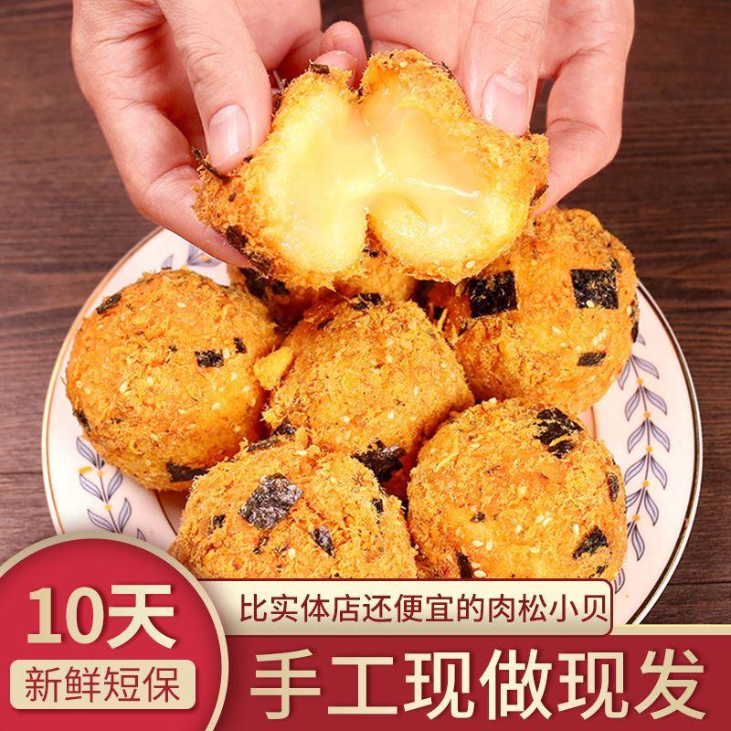 海苔肉松小贝网红零食小吃蛋糕早餐爆浆面包奶油小蛋糕甜品点心
