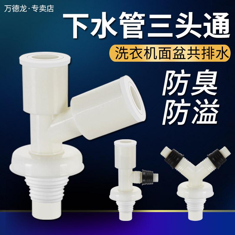 下水管三头通洗衣机排水管接口对接器道三通分水器地漏接头二合一
