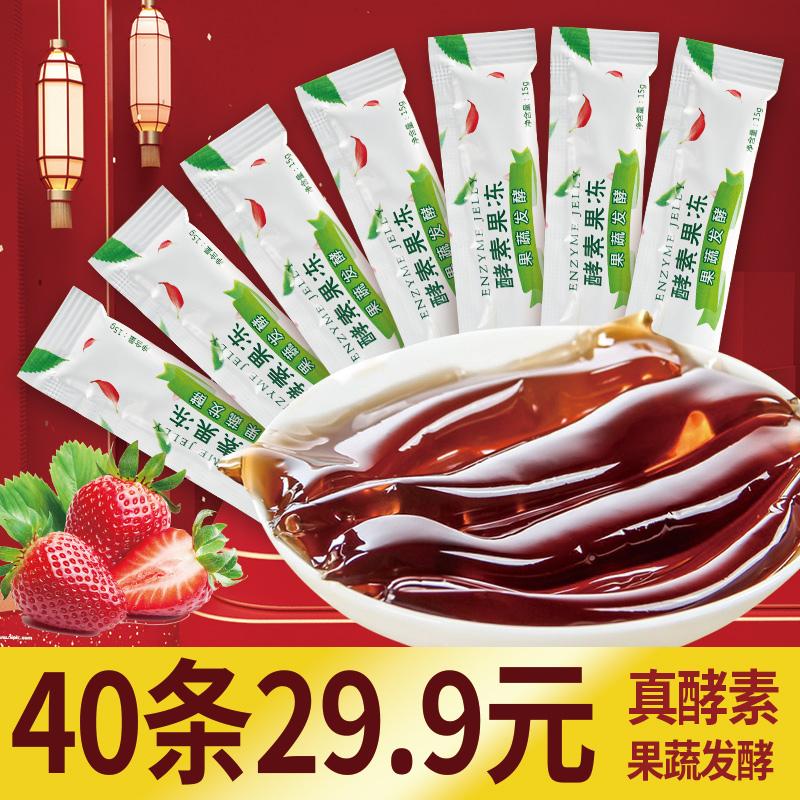 酵素果冻孝素果蔬酵素条益生元蓝莓酵素果果冻官方旗舰店