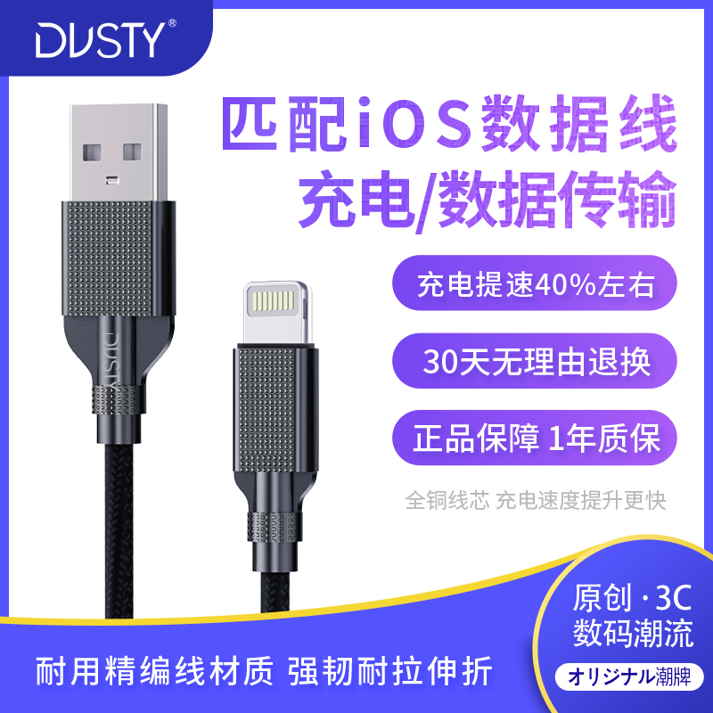 Dusty zinc alloy data cable fast charging line S07 Apple VO OP Samsung Xiaomi universal data cable charging line