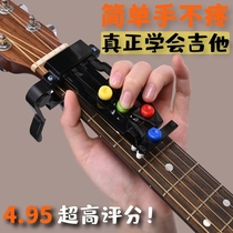 吉他辅助神器一键和弦助学手指训练器练习器自动懒人按键工具和旋