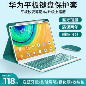 适用于华为matepadpro保护套10.8英寸蓝牙键盘m6皮套带笔槽全包matepad10.4平板5G电脑防摔硅胶磁吸软壳鼠标