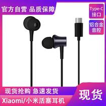 原装正品小米活塞耳机TypeC版入耳式有线通用耳麦接口兼容品质保