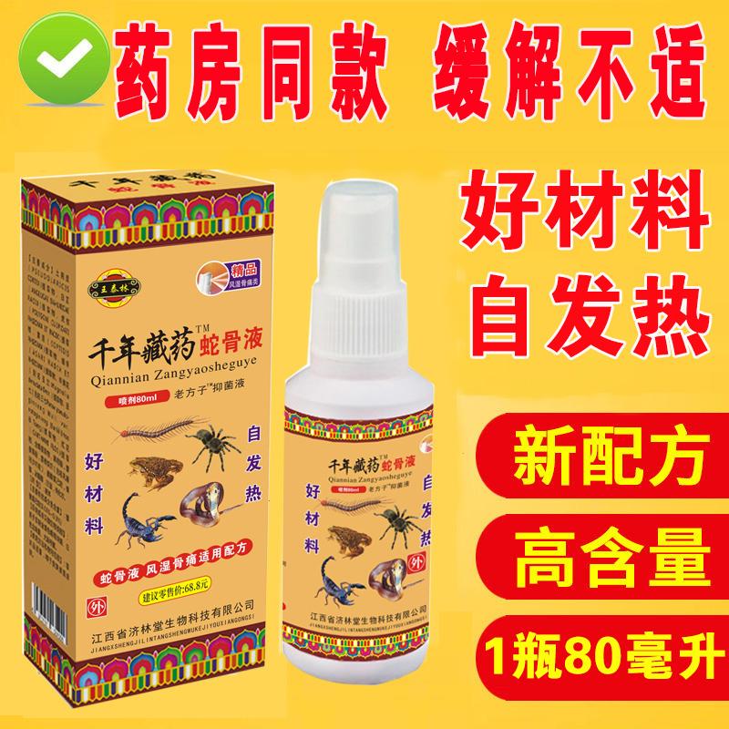 王泰林千年藏药蛇骨液腰椎间盘颈椎膝盖肩周关节不适舒筋抑菌液
