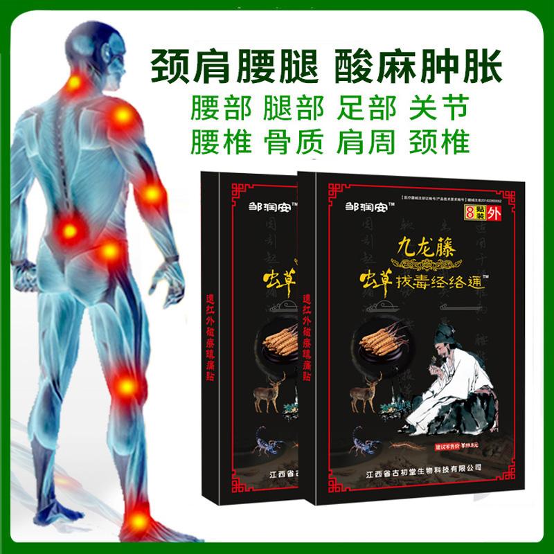 【拍一发二】九龙藤肩周炎颈椎病膏药16贴