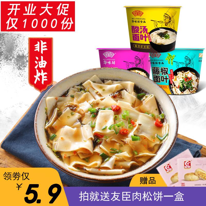 华味坊酸汤面叶面刀削汤面皮儿河南特色地方小吃方便面桶装速食品