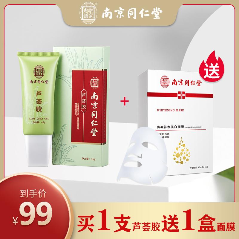 南京同仁堂芦荟胶正品补水保湿修护面霜护肤品男女
