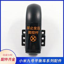 小米九号电动平衡车维修零配件原装腿控手柄T型弯头座