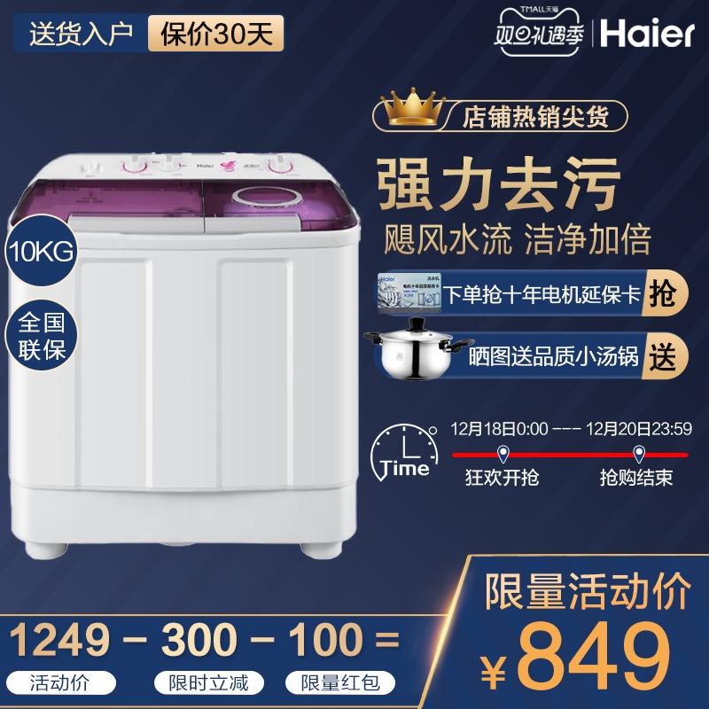 双缸大容量大小神螺双筒甩干加厚型KG公斤10海尔双桶半自动洗衣机