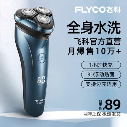 飞科剃须刀电动男士刮胡刀全身水洗智能充电式刮胡须刀正品FS310