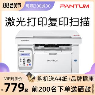 奔图m6202nw黑白激光打印机复印扫描一体机手机无线wifi家庭学生用办公室商务家用小型a4商用多功能三合一品牌