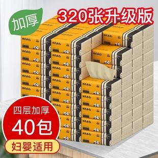 40包 24包竹浆本色纸巾抽纸整箱家用卫生纸餐巾纸抽纸巾